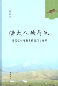 満大人的荷包:清代喀爾喀蒙古的衙門与商号