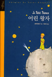 星の王子さま(韓国本)