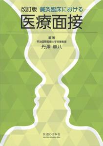 【和書】改訂版鍼灸臨床における医療面接