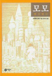 モモ(韓国本)