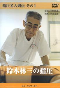 【和書】鈴木林三の指圧(DVD1枚)