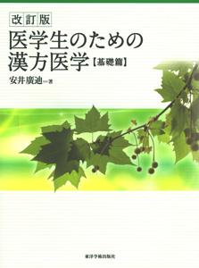 【和書】改訂版・医学生のための漢方医学[基礎篇]