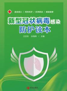 新型冠状病毒感染防護読本