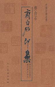 中国印譜全書 斉白石印集