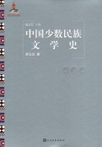 中国少数民族文学史-小説巻