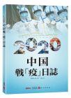 2020中国戦疫日志