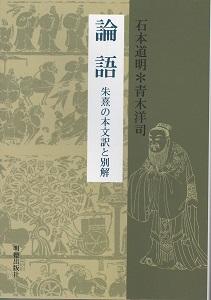 【和書】論語-朱熹の本文訳と別解