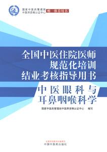 中医眼科与耳鼻咽喉科学