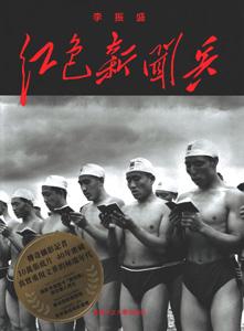 紅色新聞兵:一個撮影記者密蔵底片中的文化大革命