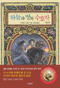 天と地の守り人2(韓国本)