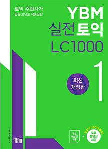 YBM実戦TOEIC LC 1000 第1冊(韓国本)