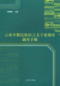 雲南少数民族語言文字資源庫調査手冊