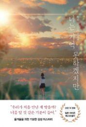 時給三○○円の死神(韓国本)