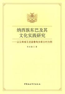 納西族東巴及其文化実践研究:以雲南省玉龍県魯甸郷新主村為例