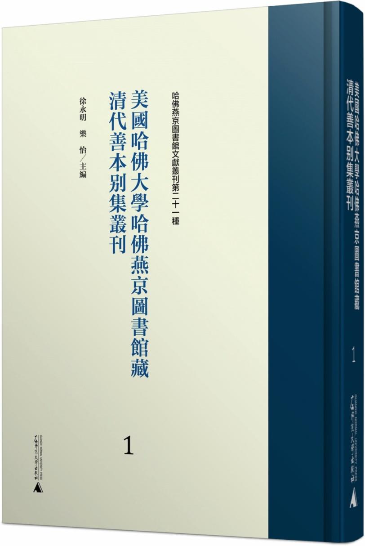 美国哈仏大学哈仏燕京図書館蔵清代善本別集叢刊  第43-68冊