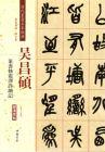 呉昌碩-篆書修震沢許塘記