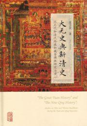 大元史与新清史―以元代和清代西蔵和蔵伝仏教研究為中心