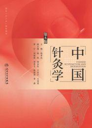 中国針灸学(第5版)