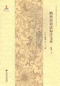 納西語語法標注文本