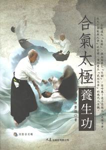 合気太極養生功(附DVD)