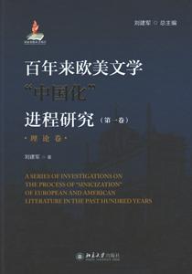 百年来欧美文学中国化進程研究  第1巻 理論巻