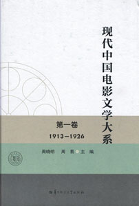 現代中国電影文学大系  第1巻(1913-1926)