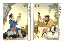 【切手】2019-19 魯班(2種)