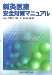 【和書】鍼灸医療安全対策マニュアル