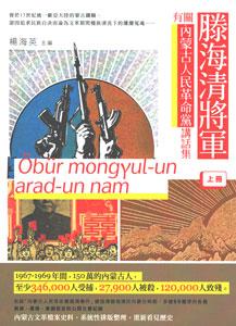 滕海清将軍有関内蒙古人民革命党講話集 全3冊