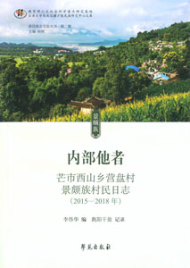 内部他者:芒市西山郷営盤村景頗族村民日志(2015-2018)