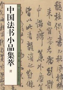 中国法書小品集萃-清