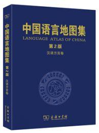 中国語言地図集(第2版)漢語方言巻