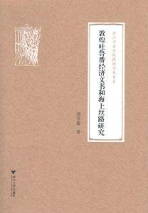 敦煌吐魯番経済文書和海上絲路研究