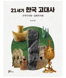 21世紀韓国古代史(韓国本)