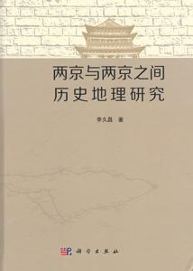 両京与両京之間歴史地理研究