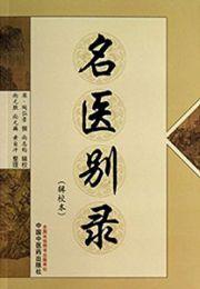 名医別録(輯校本)