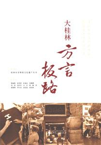 大桂林方言板路