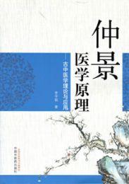 仲景医学原理:古中医学理論与応用
