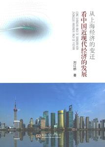 従上海経済的変遷看中国近現代経済的発展(日文)