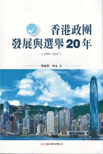 香港政団発展与選挙20年(1997-2017)