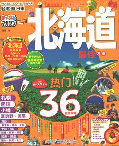 北海道(まっぷるマガジン 北海道ベストプラン)
