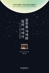 がらくた屋と月の夜話(韓国本)