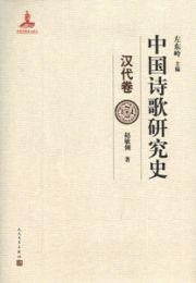 中国詩歌研究史  漢代巻