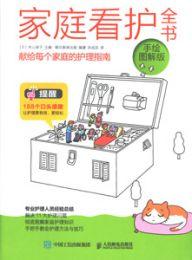 家庭看護全書(手絵図解版)(超図解やさしい介護のコツ)
