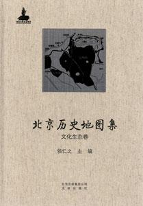 北京歴史地図集-文化生態巻