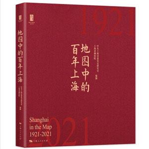 地図中的百年上海