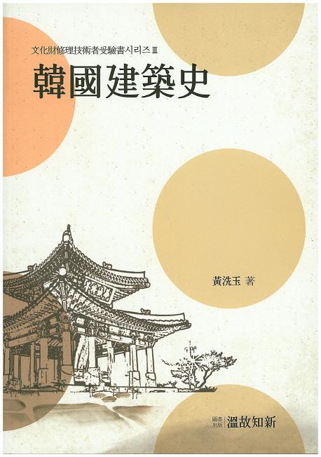 韓国建築史  全2巻(韓国本)