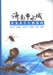 済南市水域常見水生生物図譜