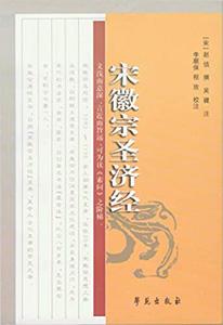 宋徽宗聖済経