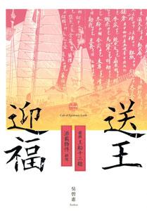 送王迎福:台南王船十三艙添載物件研究